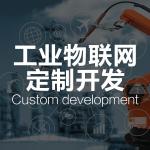 工业物联网定制开发