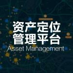 资产定位管理