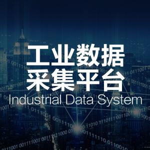 工业数据采集
